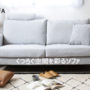 【通販】ソファ特集
