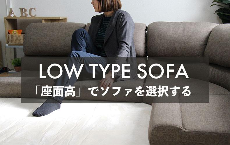 LOW-SOFA