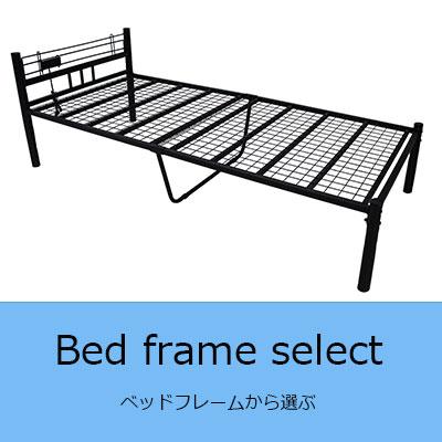 ベッドフレームから選ぶ