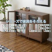 シリーズ家具で始める新生活