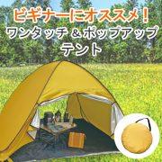 【通販】ビギナーにおススメ!高機能なワンタッチテント&ポップアップテント☆