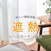 【通販】遮熱レースカーテン特集